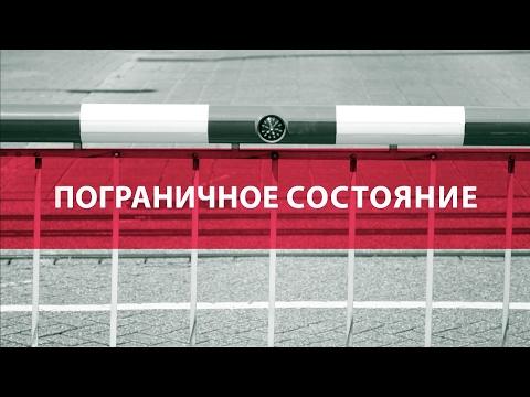 видео: Почему Россия отделяется от Беларуси: 3 причины восстановления границы
