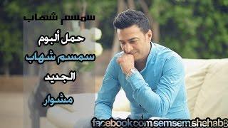 البوم سمسم شهاب مشوار 2015 كامل نسخة اصلية