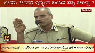 Bheema Teerdalli No Crime||IGP Alok Kumar||ಭೀಮಾ ತೀರದಲ್ಲಿ ಇನ್ಮುಂದೆ ಕೇಳಸಲ್ಲಾ ಗುಂಡಿನ ಸದ್ದು..?||
