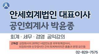 276강 상장회사의 2019년 사업연도분 외부회계감사시…