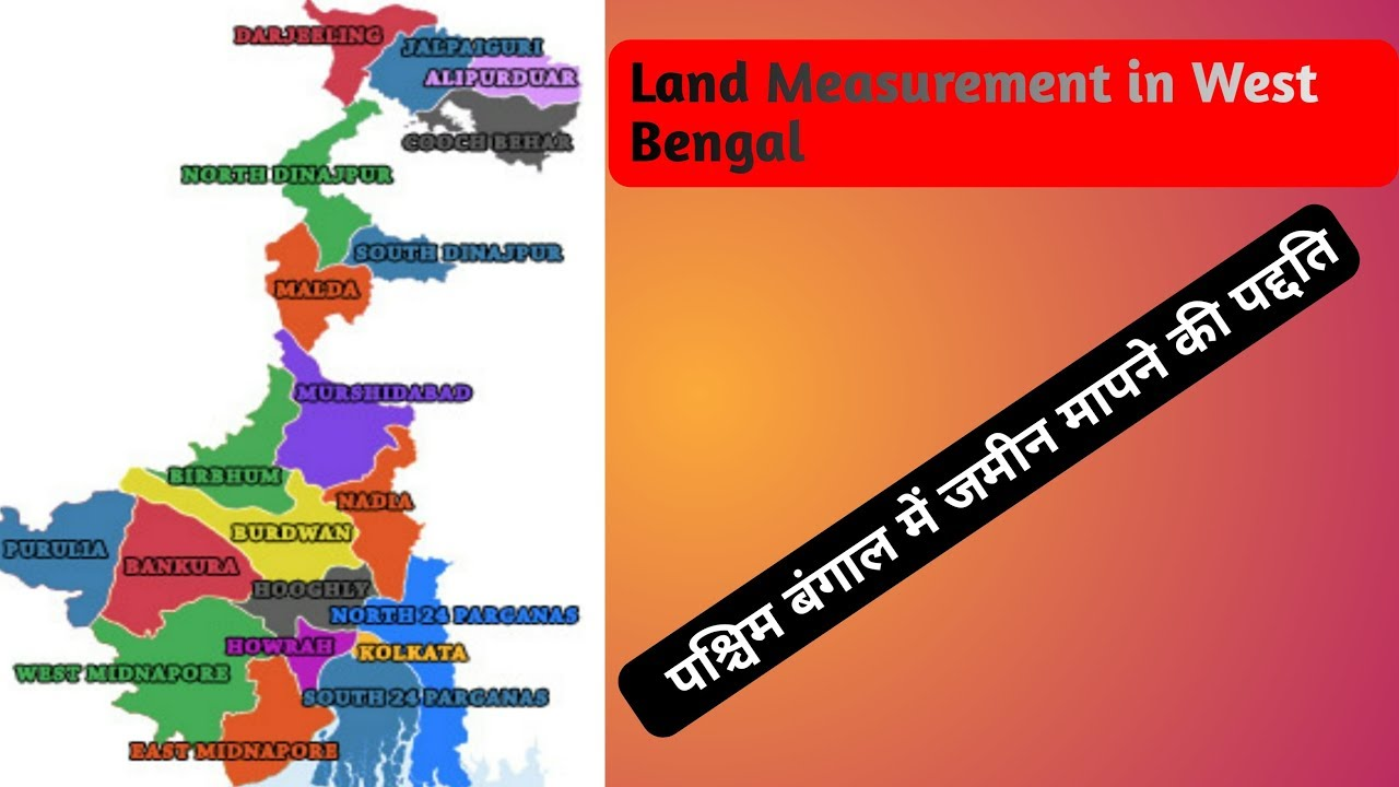 Land Measurement in West Bengal | Bigha to Katha | Bigha to Decimal | Katha  to Decimal !