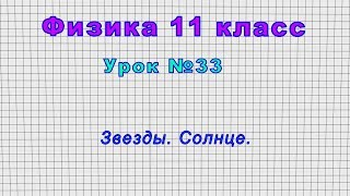 Физика 11 класс (Урок№33 - Звезды. Солнце.)