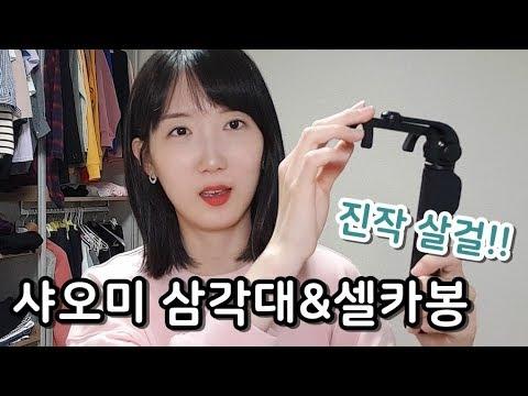 샤오미 삼각대 셀카봉 한 달간 사용해본 리뷰 & 장단점! [스마트폰 미니삼각대 추천]