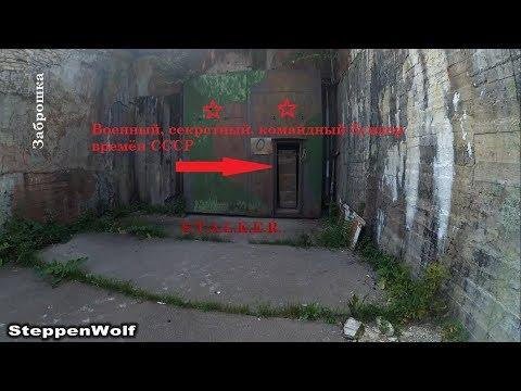 Военный, секретный бункер