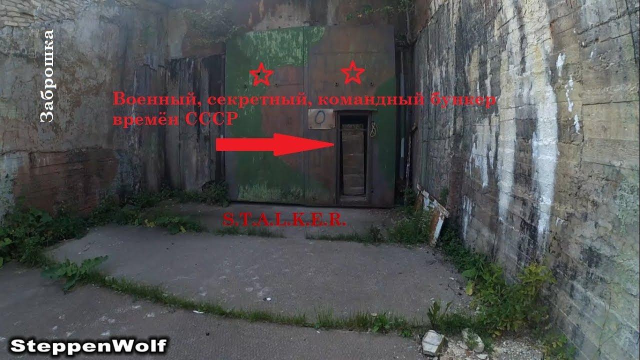 Военный, секретный бункер времен СССР