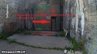 Военный, секретный бункер времён СССР