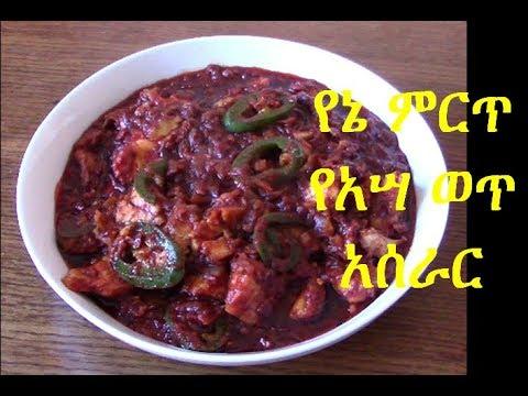 የኔ ምርጥ የአሣ ወጥ አሰራር (Fish Goulash) ||EthioTastyFood