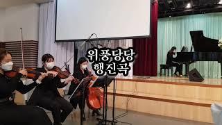 위풍당당 행진곡 ♬ 대전 새로남교회 기독교예식 웨딩연주…