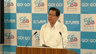 平成30年8月23日市長定例記者会見