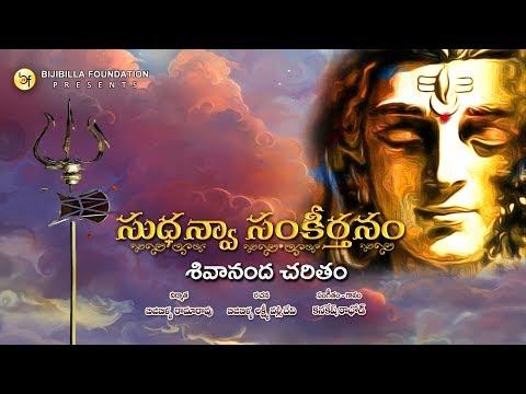 Sivananda Charitham - Kanakesh Rathod