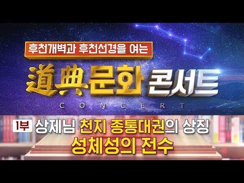 증산도 도전 문화콘서트 3회 1부 상제님 천지 종통대권의 상징 성체성의 전수