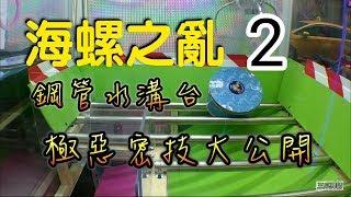 【三爪禪師夾娃娃】 海螺之亂系列2:鋼管水溝台兩步驟出貨公式。又遇卡洞,精準測量分析台主作弊技倆! #25