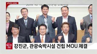 강진군, 관광숙박시설 건립 MOU 체결
