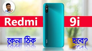 Redmi 9i Bangla Specification Review | AFR Technology