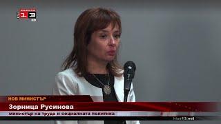 Зорница Русинова пое социалното министерство