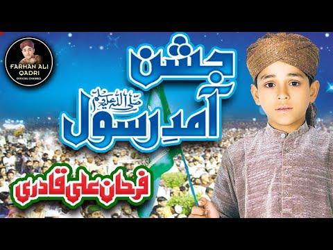 Download Super Hit Rabi Ul Awal Naat I Jashn e Amad e Rasool I Farhan Ali Qadri I Official Video
