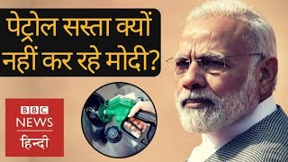 Petrol Prices: Why Modi Govt. is not taking steps?   (BBC Hindi)