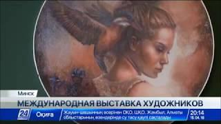 Международная выставка «День восьмой» открылась в Минске