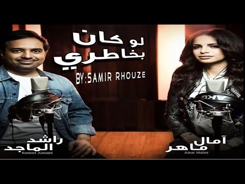 راشد الماجد و امال ماهر لو كان بخاطري Samir Rhouze Law Kan Bekhatri Amal Maher Cover Accoustic