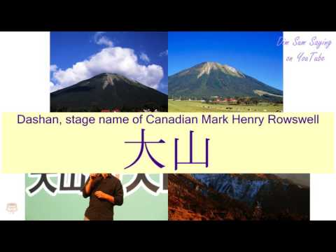 """""""DASHAN, STAGE NAME OF CANADIAN MARK HENRY ROWSWELL"""" in Cantonese (大山) - Flashcard"""