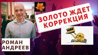 Роман Андреев - золото ждет коррекция!
