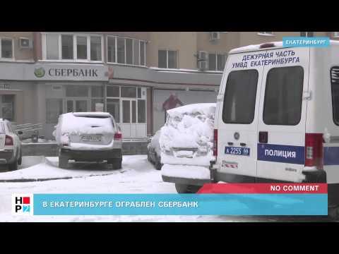 В Екатеринбурге ограблен Сбербанк