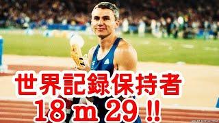 三段跳び世界記録保持者Jonathan Edwards(ジョナサン・エドワーズ)