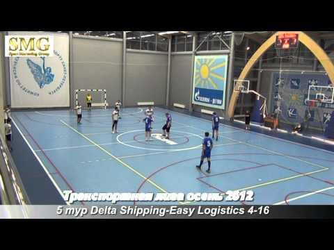 5 тур Транспортная лига осень 2012 Delta Shipping Easy Logistics 4 16