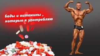 Бады и витамины , которые я употребляю | Немного о моей подводке