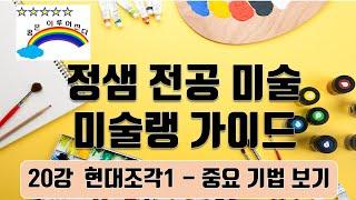 정샘 전공 미술  2020 미술랭가이드 20강 현대조각…