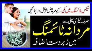 Today common problem is lake of sex timming in this video you can s...