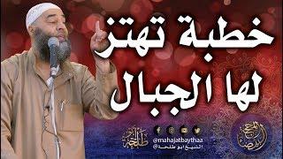 خطبة جمعة تهتز لها الجبال | خطبة الجمعة لفضيلة الشيخ عمر بن إبراهيم أبو طلحة