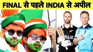 जानिए Final से पहले क्यों New Zealand को याद आ रहे हैं Indians | Sports Tak