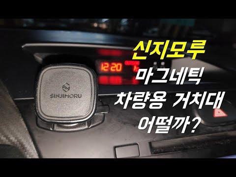 신지모루 마그네틱 차량용 스마트폰 거치대 괜찮은데?!!