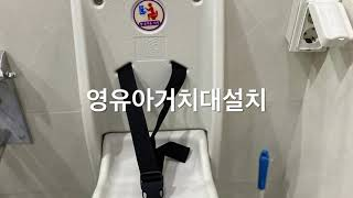 장애인화장실 안전용품 시공하기