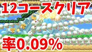 【マリオメーカー 実況】年内最後のスピラン祭開幕!