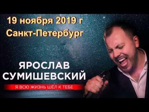Ярослав Сумишевский.Концерт в Санкт-Петербурге.19 ноября 2019