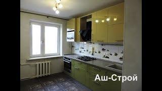 Ремонт квартир в Чехове. Аш-Строй. Доступные цены!