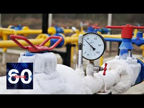 Завершились переговоры по транзиту газа на Украину: пан пропал? 60 минут от 19.09.19