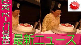93歳の誕生日を迎えた橋田壽賀子さんと集合ショット「ただただ、凄い!...