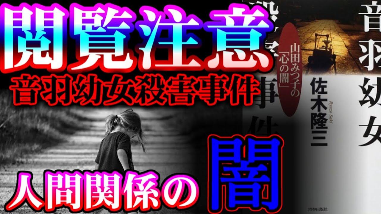 【ママ友トラブルでの悩みが心の闇に...】音羽幼女殺害事件