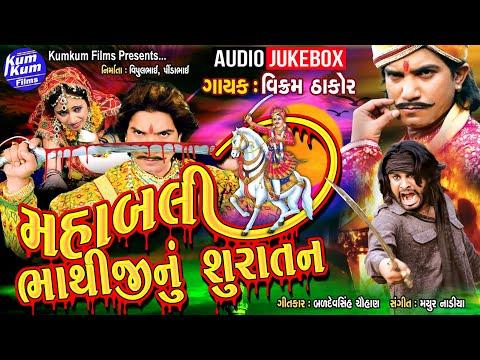 Mahabali Bhathiji Nu Shuratan II Vikram Thakor II Super Hit Bhathiji Song II Nonstop Audio
