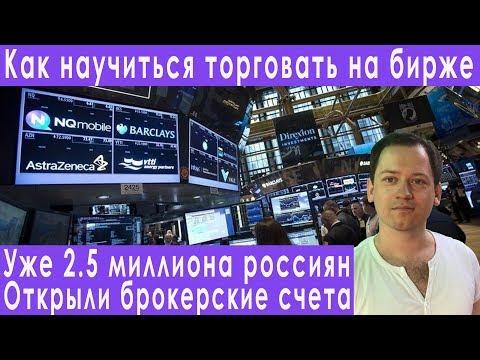 Как научиться торговать на бирже обучение онлайн прогноз курса доллара евро рубля РТС на август 2019