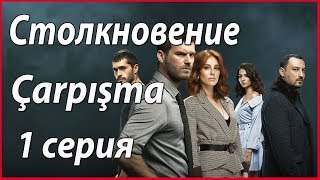 « Столкновение / Carpisma » – 1 серия, описание и фото #звезды турецкого кино