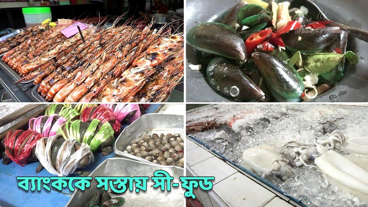ব্যাংককে সস্তায় অস্থির সী-ফুড | Bangkok Sea Food Review
