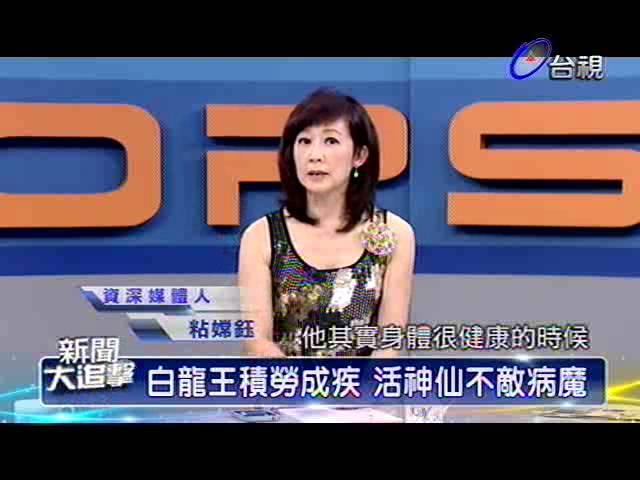 新聞大追擊 2013-08-24 pt.1/5 白龍王傳奇