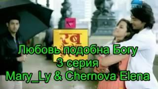 ЛЮБОВЬ ПОДОБНА БОГУ  3 СЕРИЯ  (русские субтитры ) индийский сериал