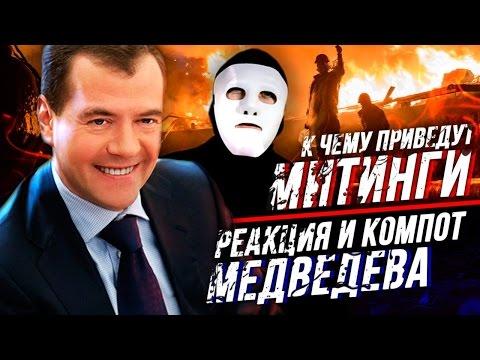 медведев о видео навального