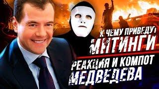 Медведев, компот и оправдания. К чему приведут митинги | Быть Или