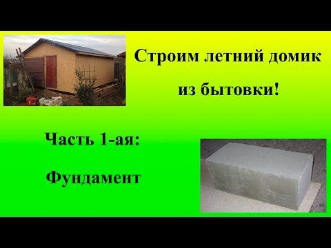 видео: Строим летний домик из бытовки. Часть 1-ая: Фундамент
